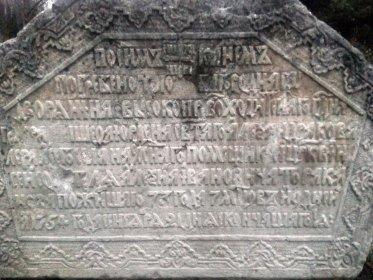 Надгробие Алексея Ивановича Тараканова.