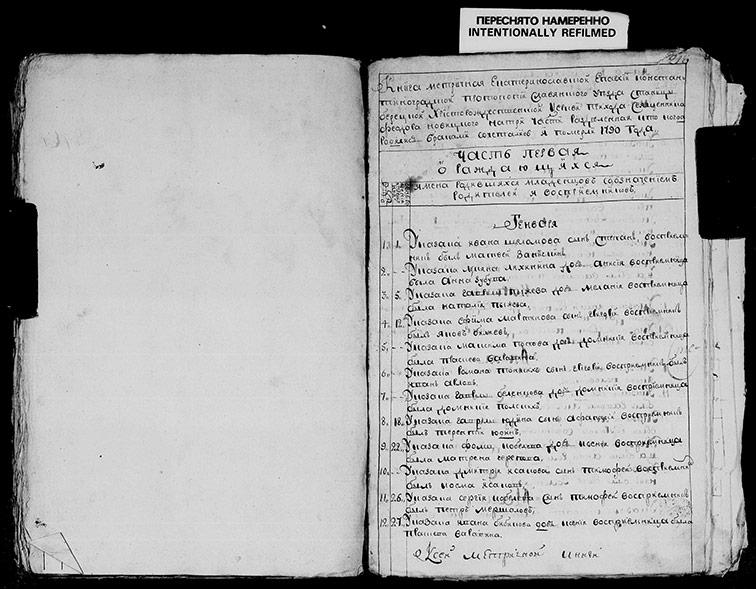 Метрическая книга Христорождественской церкви села Берека за 1790 год