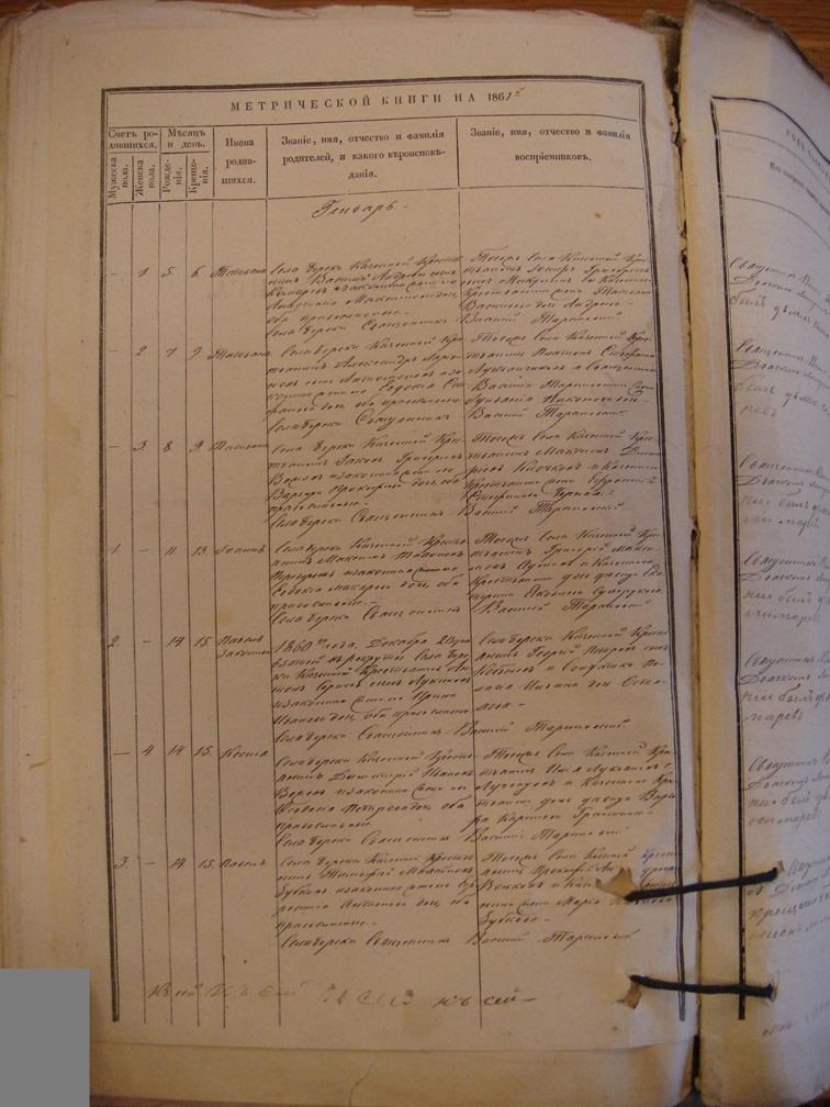 Метрическая книга Береки за 1861 год