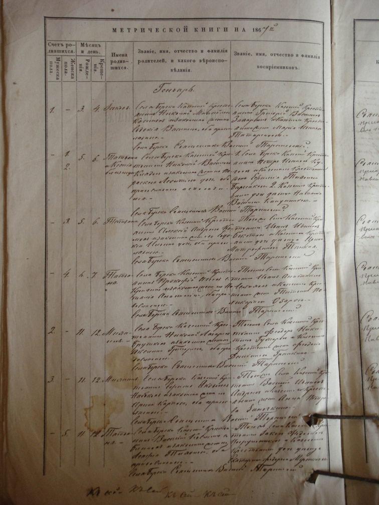 Метрическая книга Береки за 1867 год