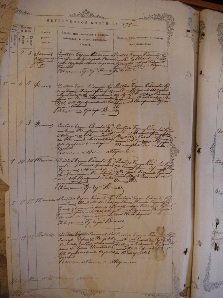 Метрическая книга Береки за 1872 год