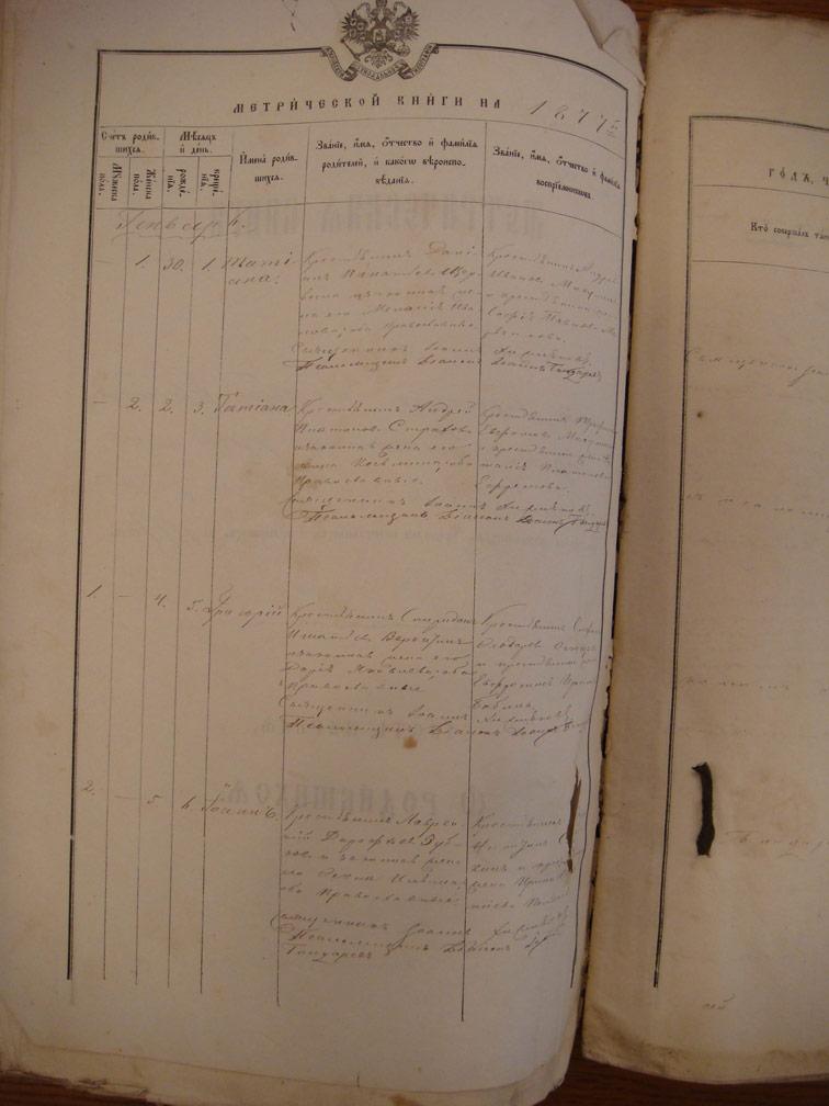 Метрическая книга Христорождественской церкви села Берека за 1877 год