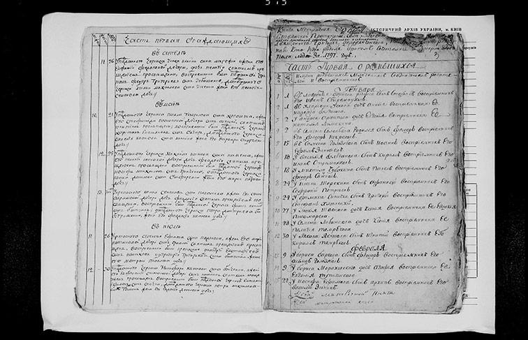 Метрическая книга Космодемьяновской церкви села Лозовенька за 1797 год