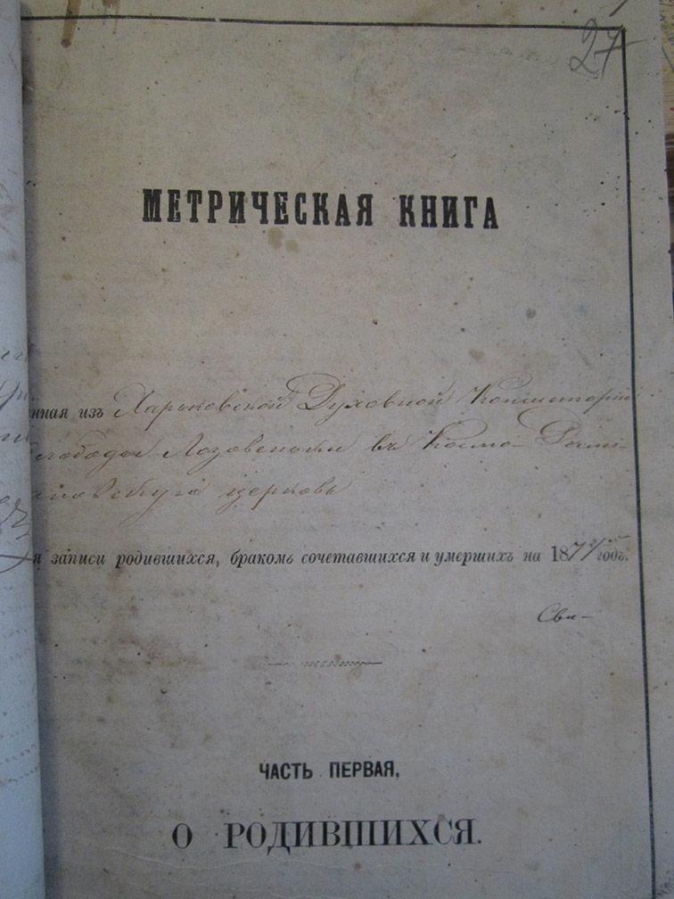 Метрическая книга Космо-Дамиановской церкви села Лозовеньки за 1874 год