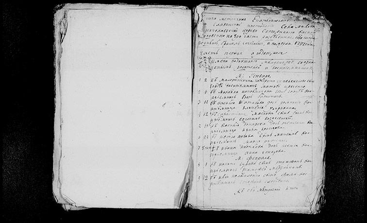 Метрическая книга Николаевской церкви села Меловая за 1797 год