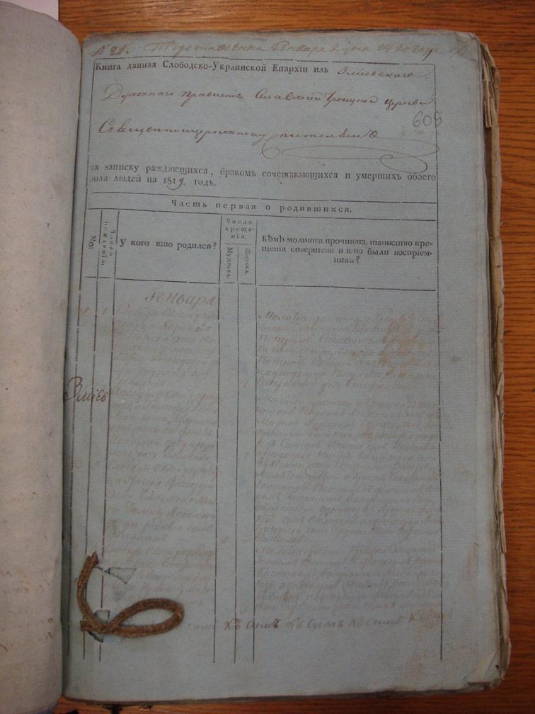 Метрическая книга Троицкой церкви села Охочее за 1819 год