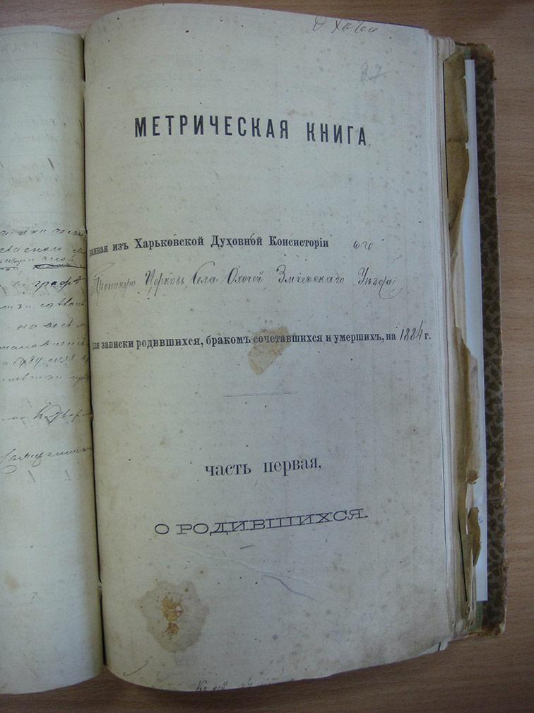 Метрическая книга Троицкой церкви села Охочее за 1884 год