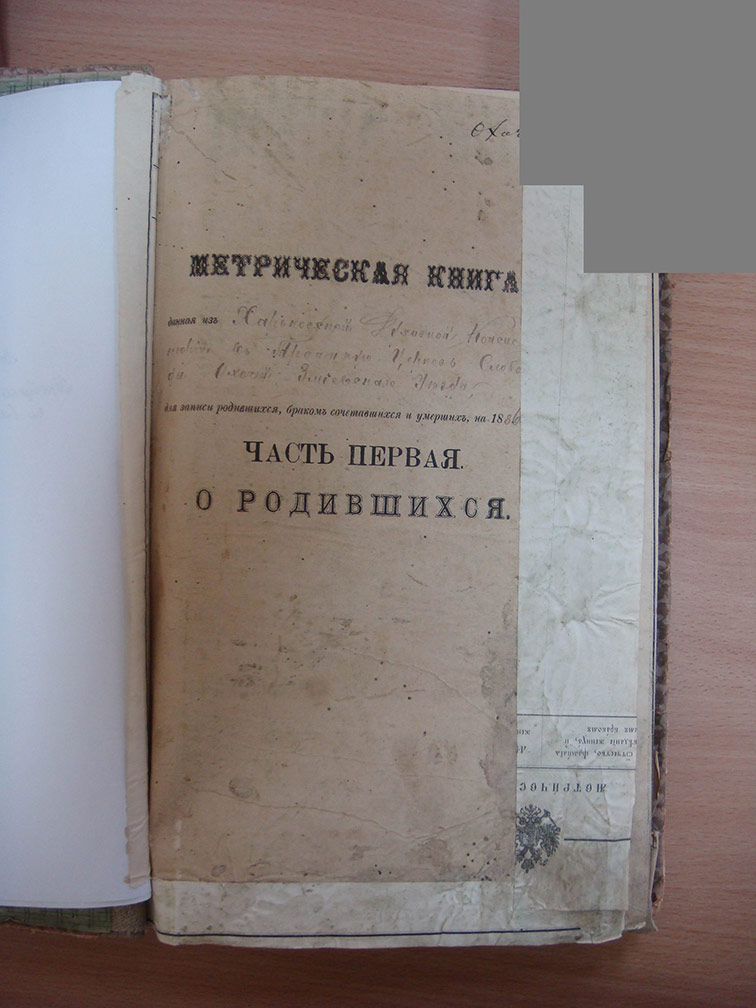 Метрическая книга Троицкой церкви села Охочее за 1886 год