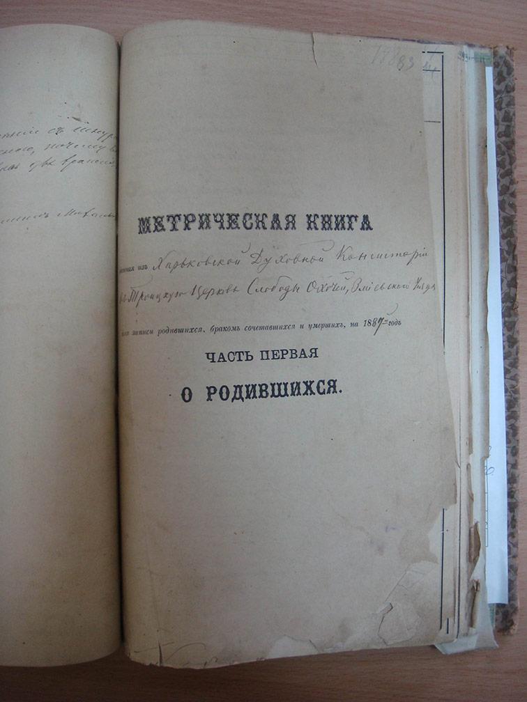 Метрическая книга Троицкой церкви села Охочее за 1887 год