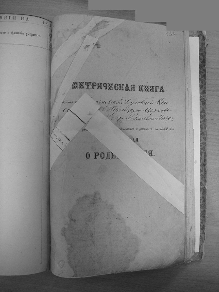 Метрическая книга Троицкой церкви села Охочее за 1892 год