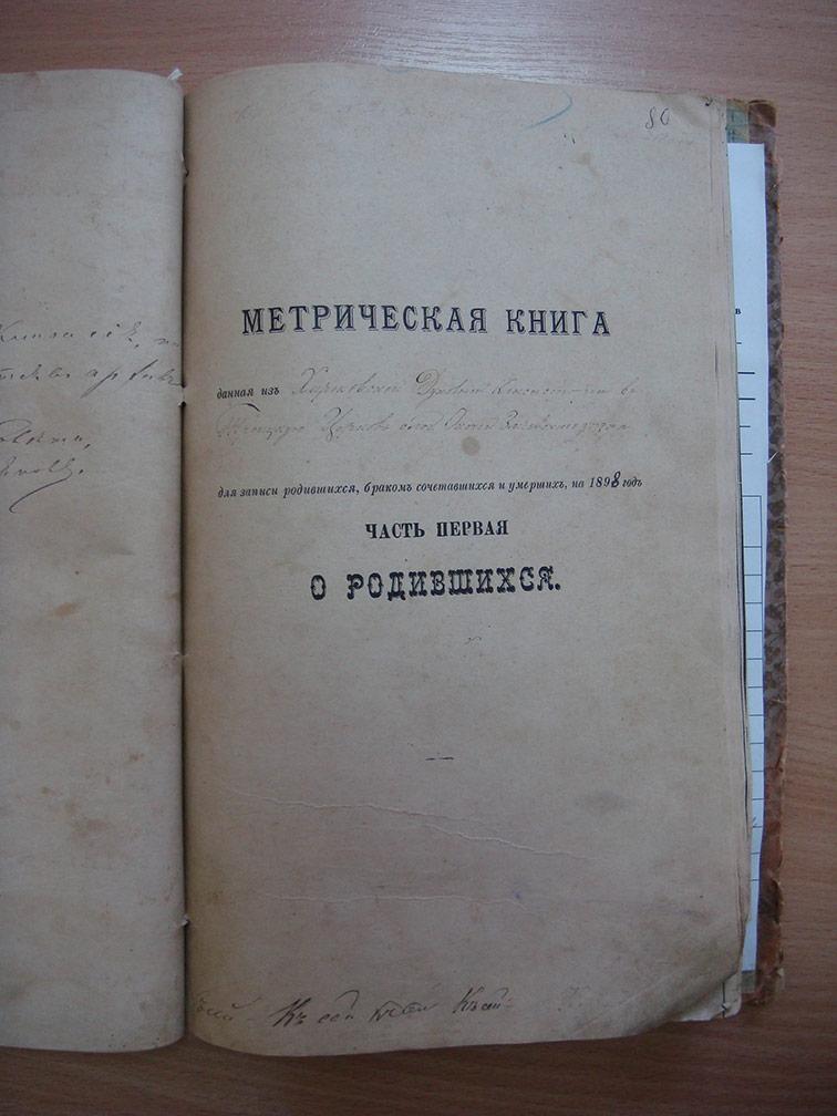 Метрическая книга Троицкой церкви села Охочее за 1898 год