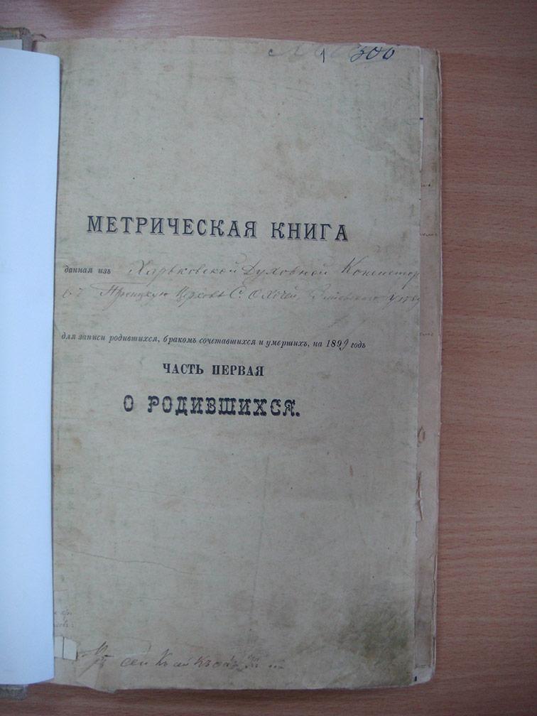 Метрическая книга Троицкой церкви села Охочее за 1899 год