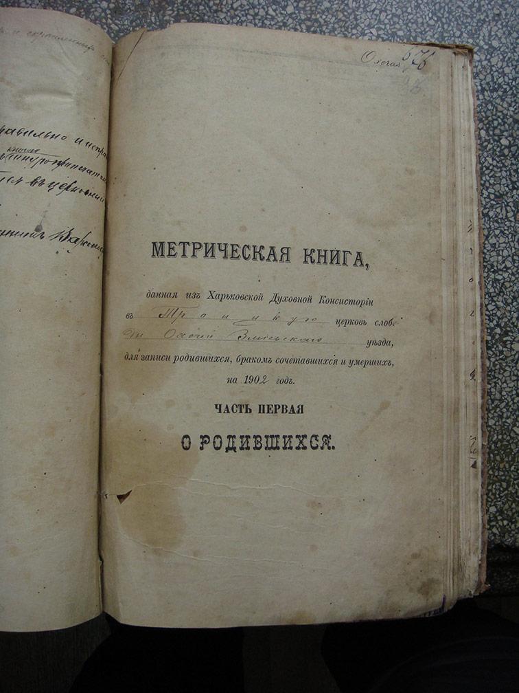 Метрическая книга Троицкой церкви села Охочее за 1902 год