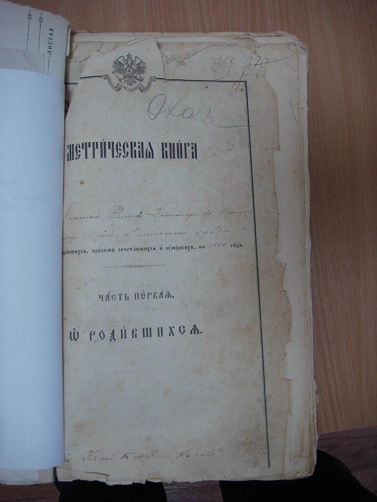 Метрическая книга Троицкой церкви села Охочее за 1905 год