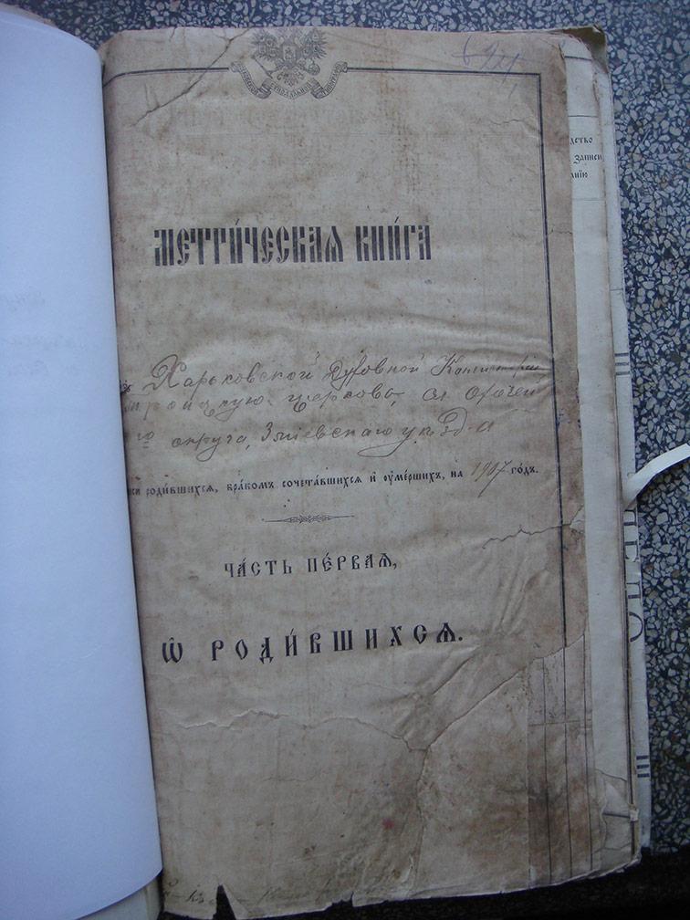 Метрическая книга Троицкой церкви села Охочее за 1907 год