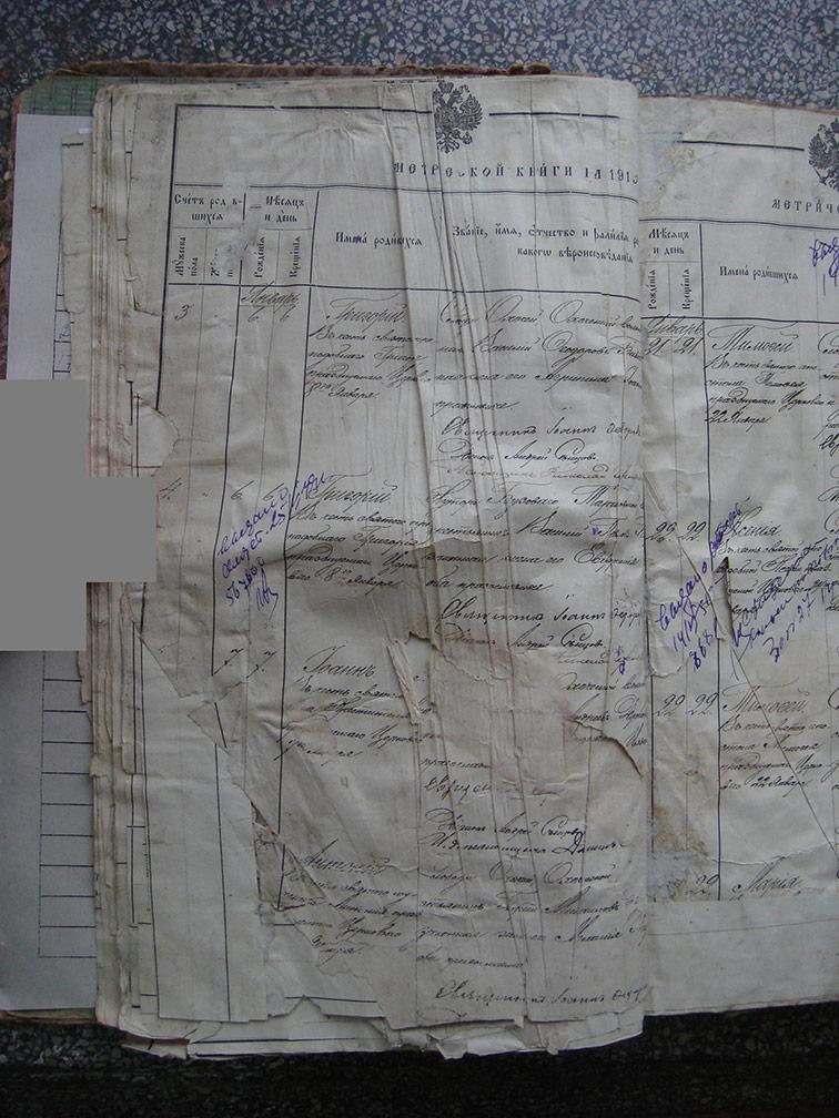 Метрическая книга Троицкой церкви села Охочее за 1915 год