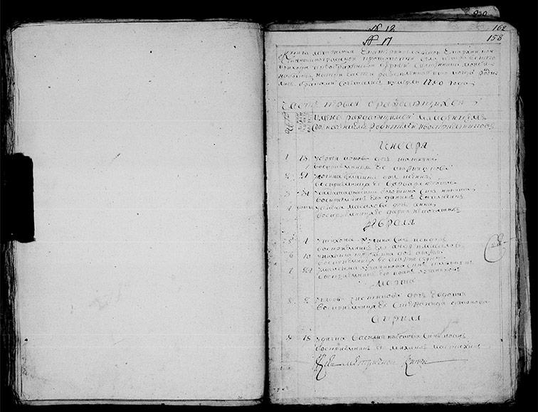 Метрическая книга Преображенской церкви села Петровское за 1790 год