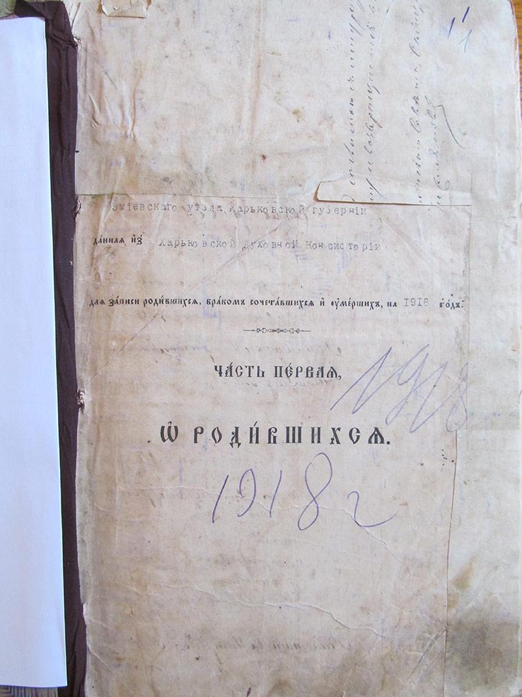 Метрическая книга Архангело-Михайловской церкви села Верхний Бишкин за 1918 год