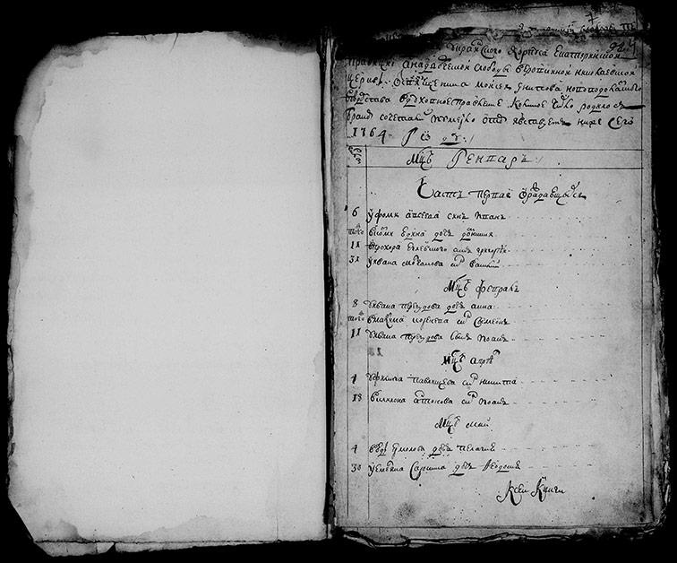 Метрическая книга Николаевской церкви села Верёвкино за 1764 год