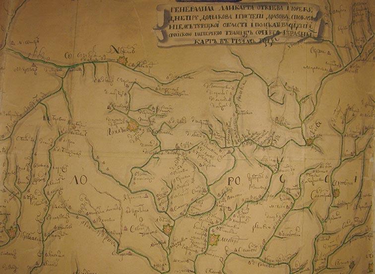 Генеральная ландкарта от Киева по реке Днепр до Очакова и по степи до Азова, 1754 год