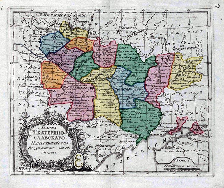 Карта Екатеринославского наместничества 1796-й год