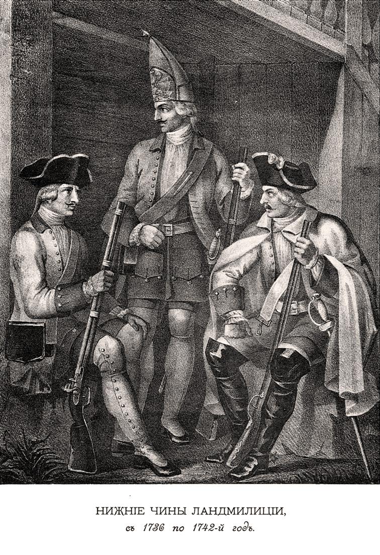 Нижние чины ландмилиции с 1736 по 1742 год.