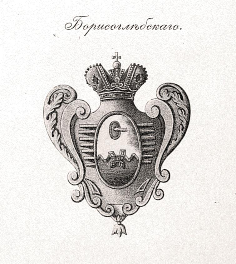 Герб Борисоглебского полка, 1765 год.