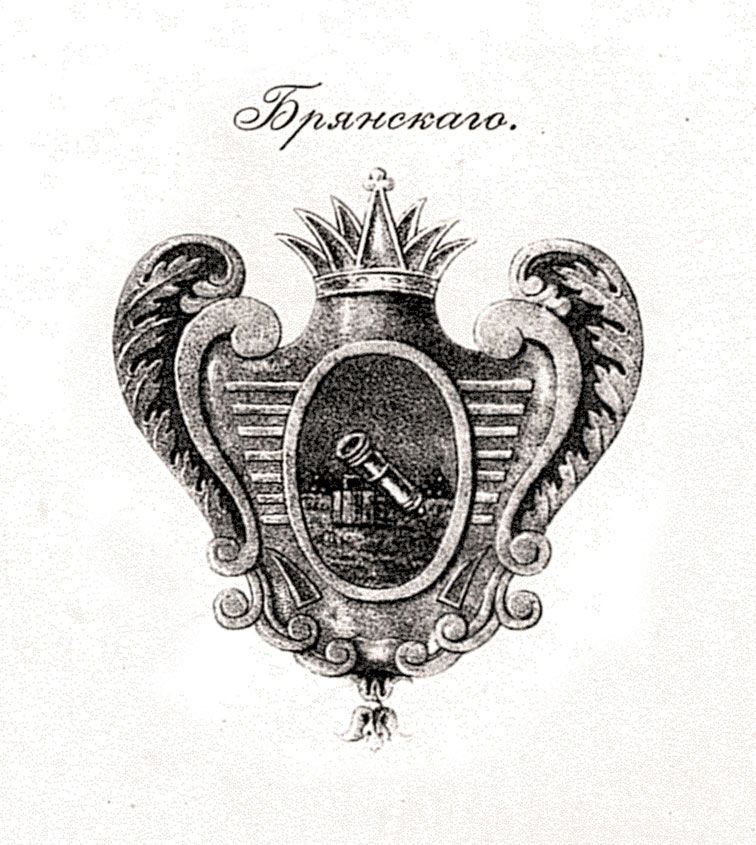 Герб Брянского полка, утверждённый 8 марта 1730 года.