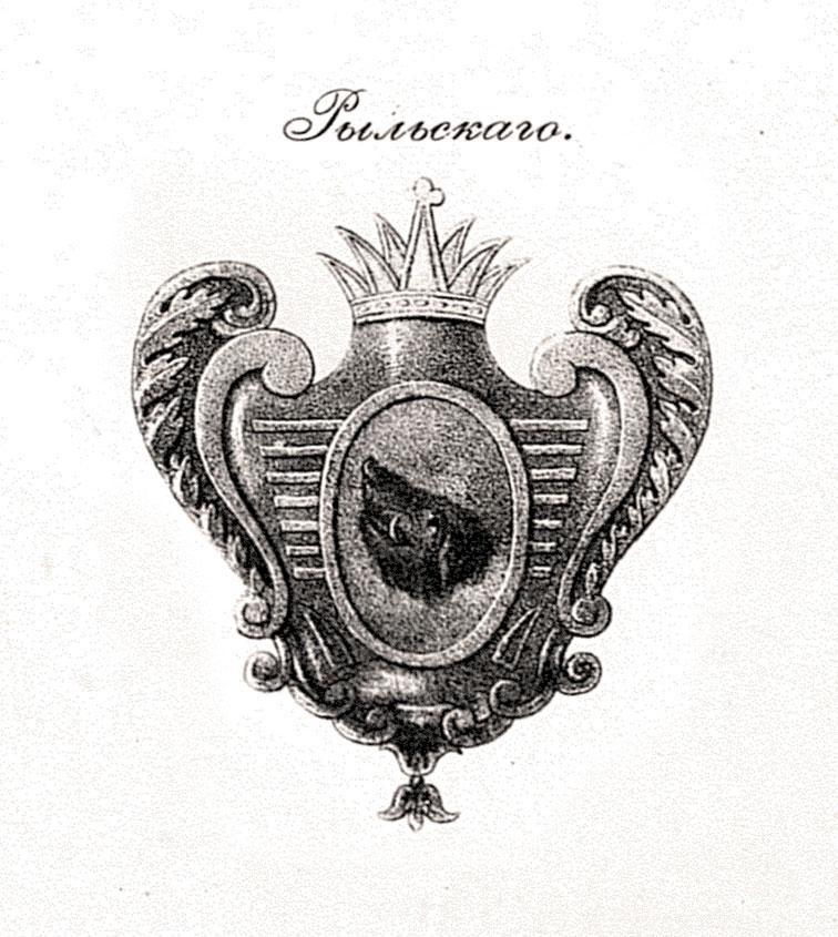 Герб Рыльского полка, утверждённый 8 марта 1730 года.