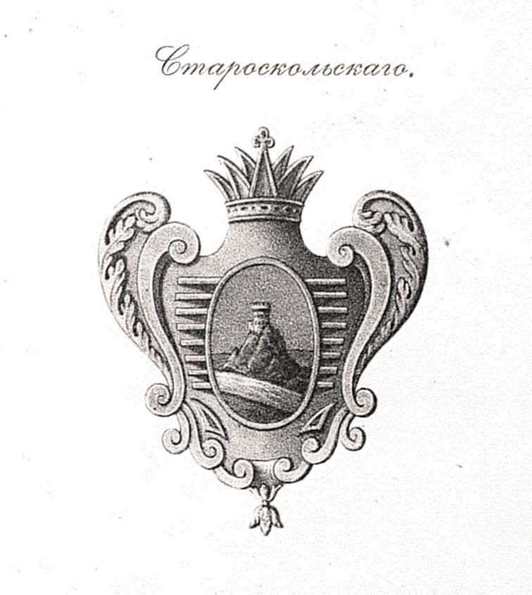 Герб Старооскольского полка, 1765 год.