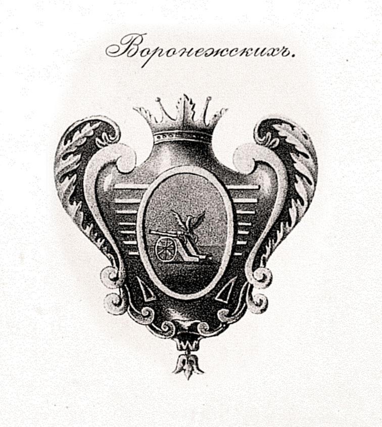 Герб Воронежского полка, утверждённый 8 марта 1730 года.