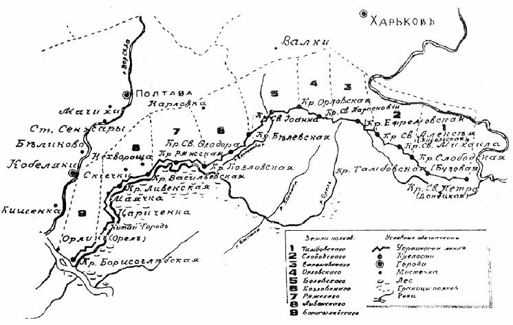Расположение ландмилицких полков на Украинской линии.